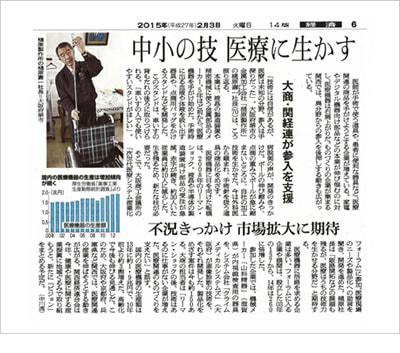 朝日新聞の掲載記事