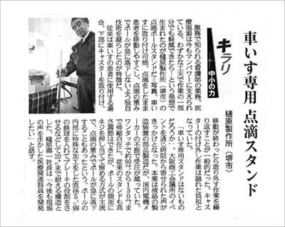 産経新聞の掲載記事