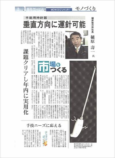 日刊工業新聞の掲載記事