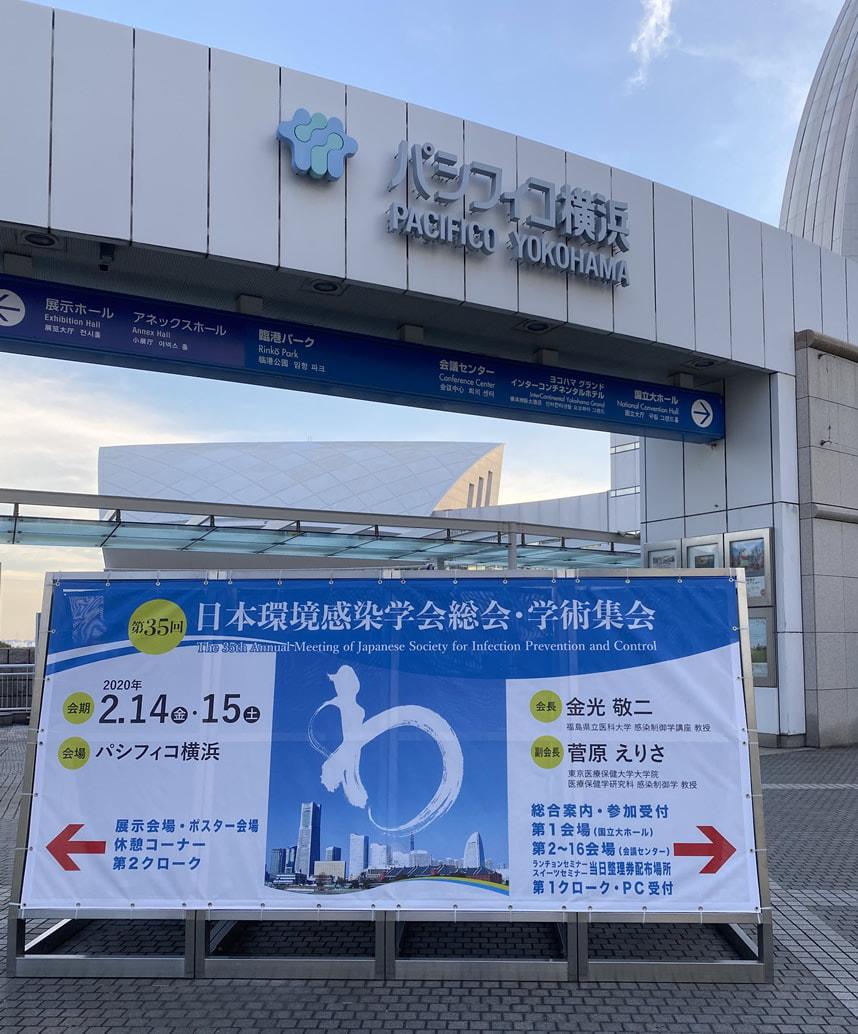 第35回日本環境感染学会総会・学術集会