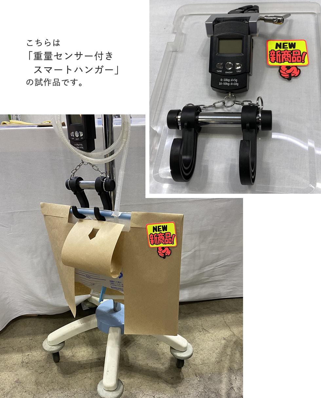 重量センサー付き尿バックハンガーの試作品