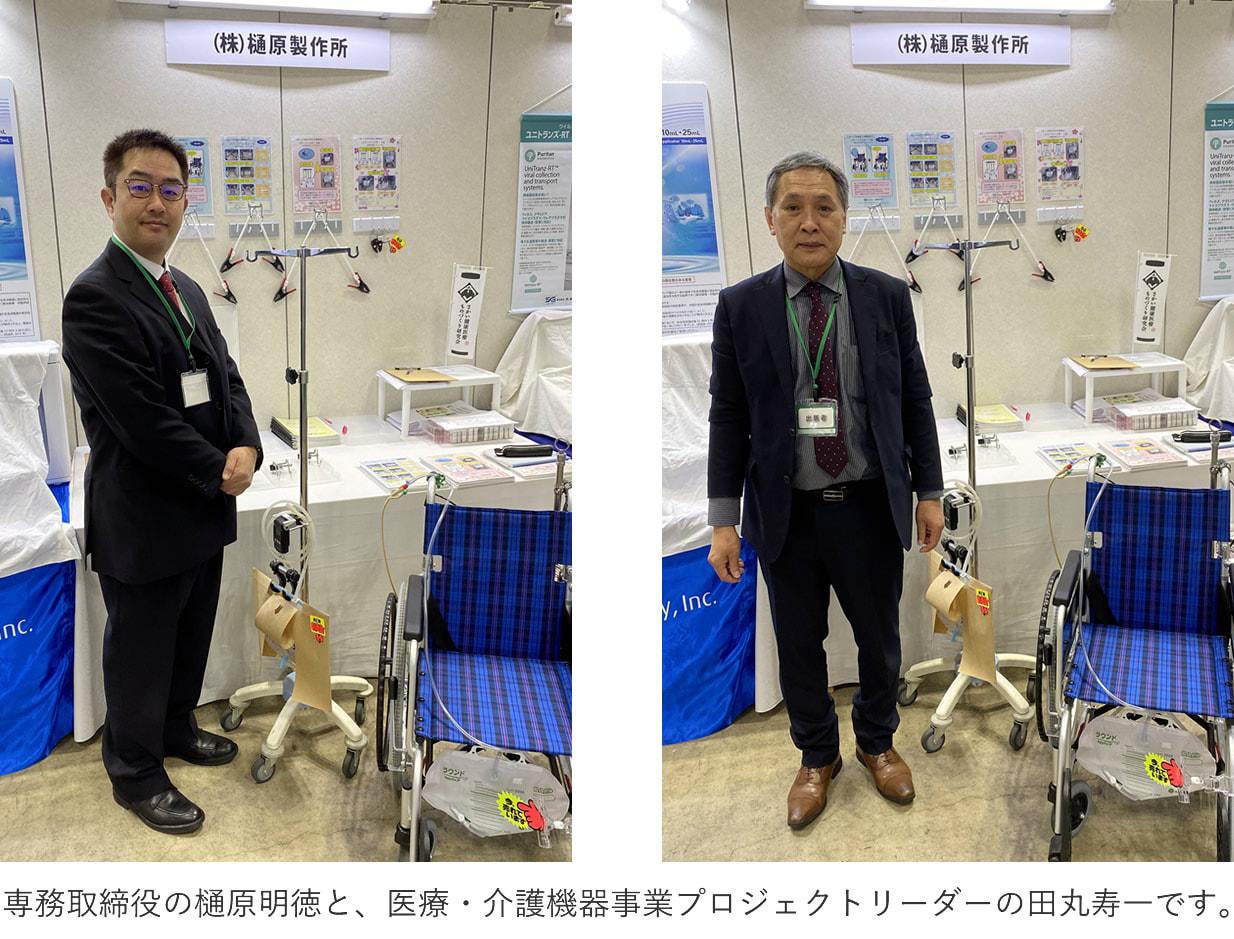 専務取締役の樋原明徳と、医療・介護機器事業プロジェクトリーダーの田丸寿一