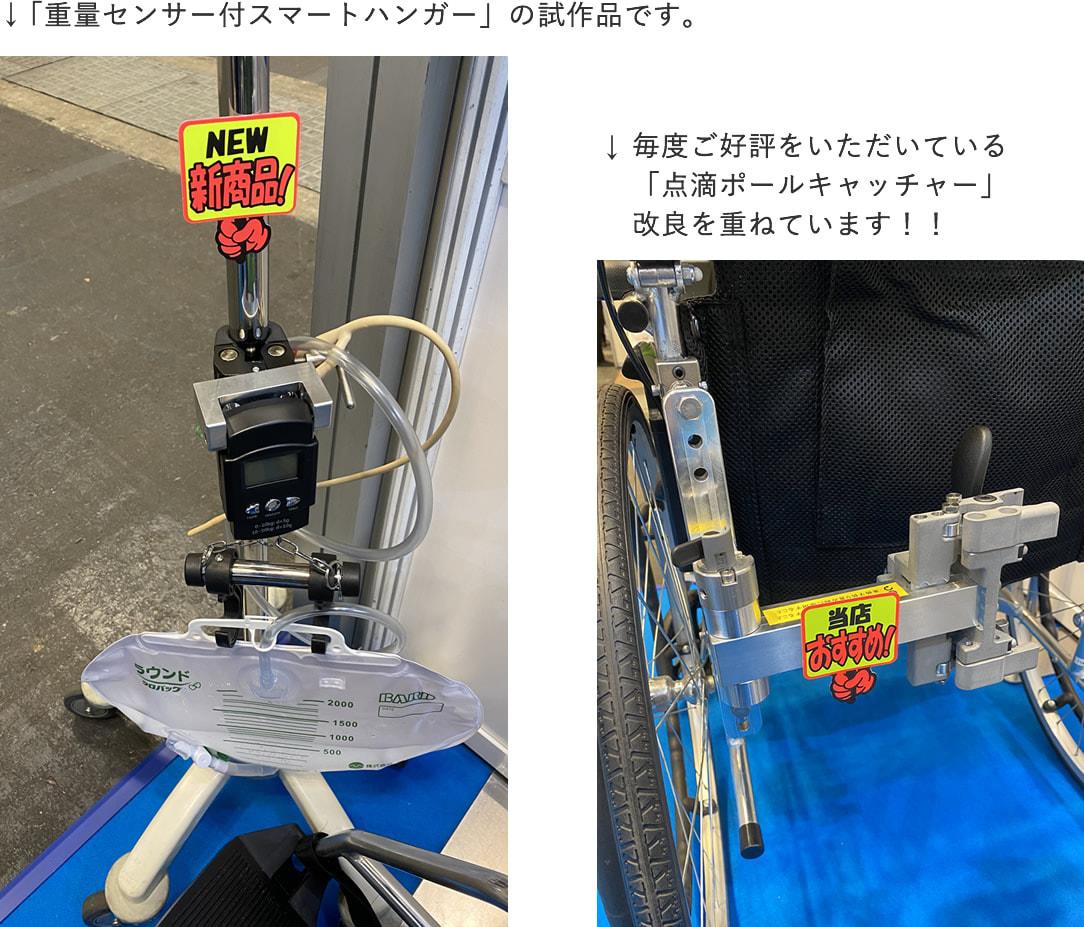 重量センサー付き尿バックハンガーの試作品と、改良を重ねた点滴ポールキャッチャー