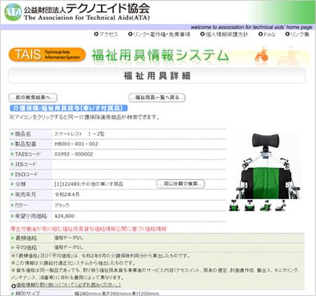 公益財団法人テクノエイド協会HP画面コピー