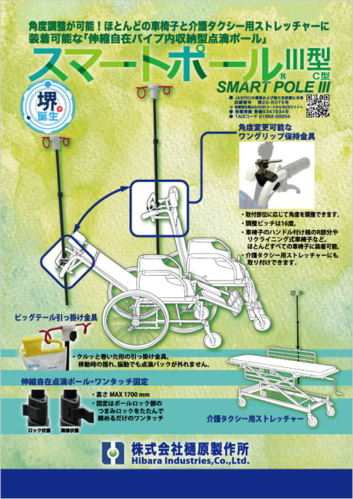 スマートポールⅢ型 カタログイメージ 表面
