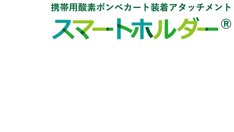 スマートホルダー|株式会社樋原製作所